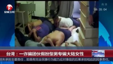 臺灣:一詐騙團夥假扮型男專騙大陸女性