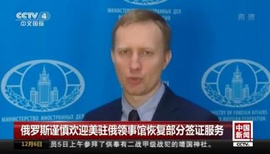 俄羅斯謹慎歡迎美駐俄領事館恢復部分簽證服務