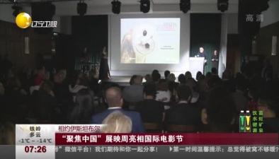 """相約伊斯坦布爾:""""聚焦中國""""展映周亮相國際電影節"""