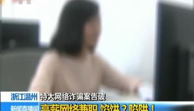 浙江溫州:高薪網絡兼職 餡餅?陷阱!