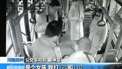 河南鄭州:女子公交車上暈倒 乘客伸援手