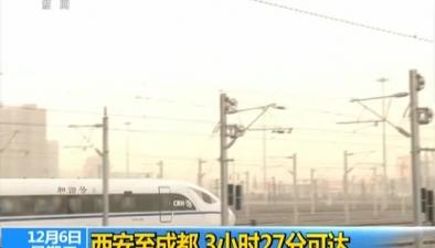 西成高鐵開通運營:西安至成都 3小時27分可達