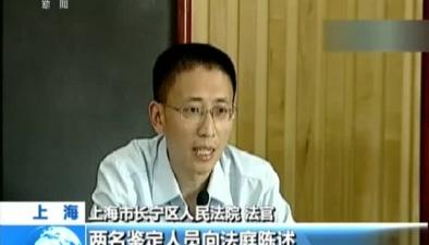 法治故事:受作弊質疑 司法鑒定改變命運
