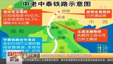 中泰鐵路12月下旬開工 昆明到曼谷將朝發夕至