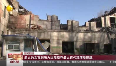 起火的文官劇場為沈陽現存最大近代觀演類建築