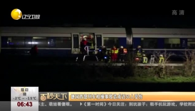 德國西部列車相撞事故造成近50人受傷