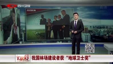 """我國林場建設者獲""""地球衛士獎"""""""