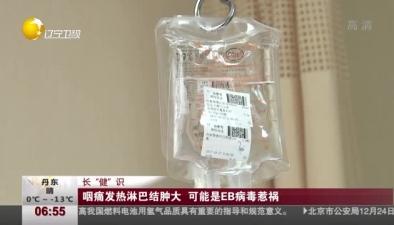 咽痛發熱淋巴結腫大 可能是EB病毒惹的禍