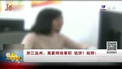 浙江溫州:高薪網絡兼職 餡餅? 陷阱!