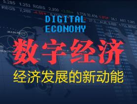 數字經濟:經濟發展的新動能
