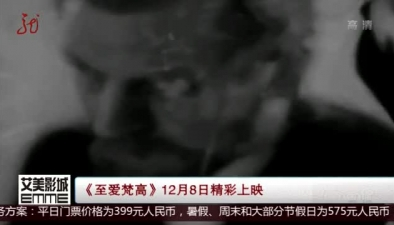《至愛梵高》12月8日精彩上映