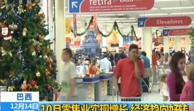 巴西:10月零售業實現增長 經濟趨向好轉