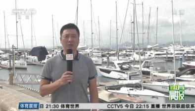 世界青年帆船錦標賽中國帆板小將表現搶眼