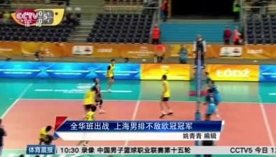 全華班出戰 上海男排不敵歐冠冠軍