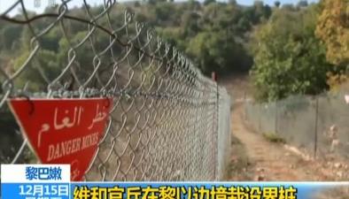 黎巴嫩:維和官兵在黎以邊境栽設界樁