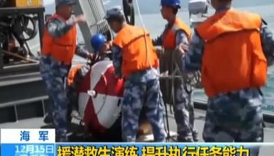 海軍:援潛救生演練 提升執行任務能力