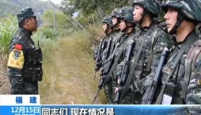 福建:實戰反恐演練 陌生峽谷追殲