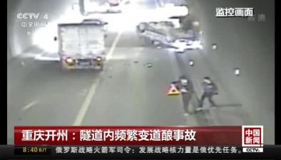 隧道內頻繁變道釀事故
