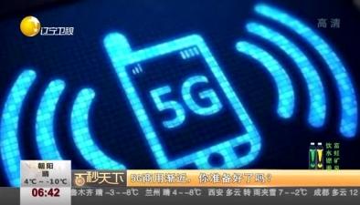 5G商用漸近,你準備好了嗎?