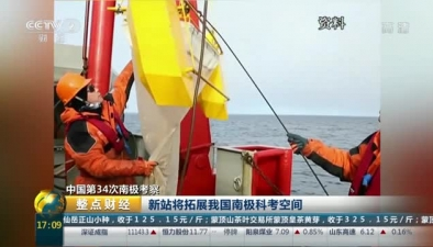 中國第34次南極考察:新站將拓展我國南極科考空間