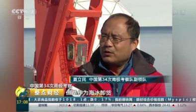 中國第34次南極考察:新建站海冰卸貨忙