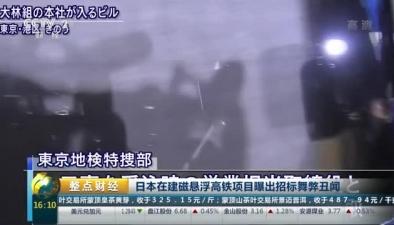 日本在建磁懸浮高鐵項目曝出招標舞弊醜聞