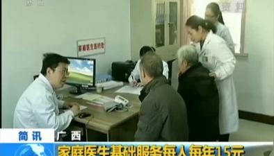 廣西:家庭醫生基礎服務每人每年15元
