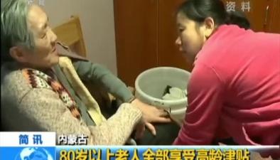 內蒙古:80歲以上老人全部享受高齡津貼