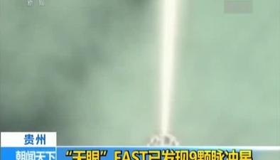 """貴州:""""天眼""""FAST已發現9顆脈衝星"""