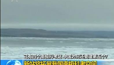 關注中國第34次南極考察:中國在南極已建成四座科考站