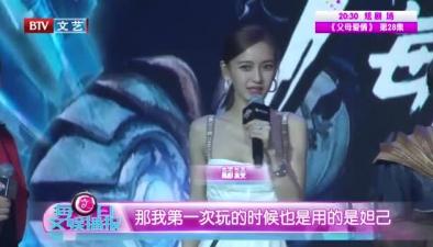 """賈玲楊穎爭演""""妲己""""?"""