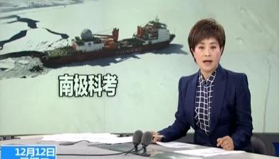 中國第34次南極考察:本次南極科考承擔兩項重大任務