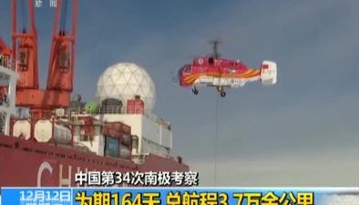 中國第34次南極考察:為期164天 總航程3.7萬余公裏