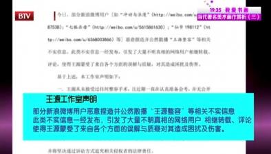 王源工作室澄清整容謠言