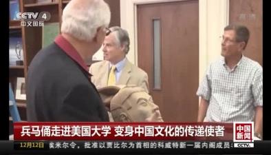 兵馬俑走進美國大學 變身中國文化的傳遞使者