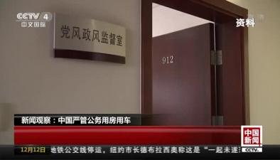 新聞觀察:中國嚴管公務用房用車