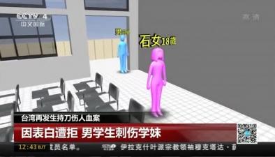 臺灣再發生持刀傷人血案:因表白遭拒 男學生刺傷學妹