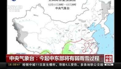 中央氣象臺:京津氣溫今天再創新低