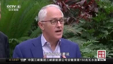 澳大利亞總理中文回應中方批評