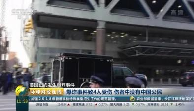 美國紐約發生爆炸事件:爆炸事件致4人受傷 傷者中沒有中國公民