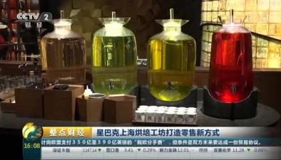 星巴克上海烘培工坊打造零售新方式