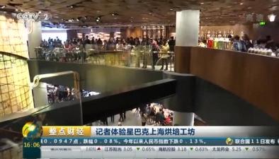 記者體驗星巴克上海烘培工坊