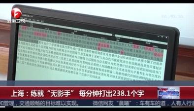"""上海:練就""""無影手"""" 每分鐘打出238.1個字"""