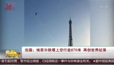 法國:埃菲爾鐵塔上空行走670米 再創世界紀錄