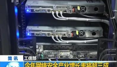 工信部:今年網絡安全産業增長率將超三成