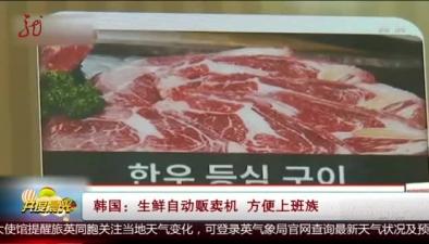 韓國:生鮮自動販賣機 方便上班族