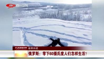 俄羅斯:零下60攝氏度人們怎樣生活?