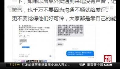 """浙江杭州:聾啞配送員刷屏""""朋友圈"""""""