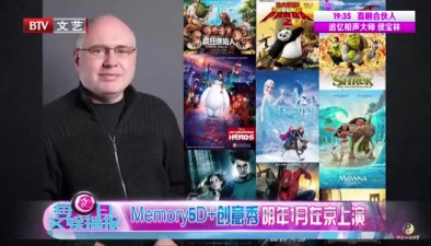 Memory5D+創意秀 明年1月在京上演