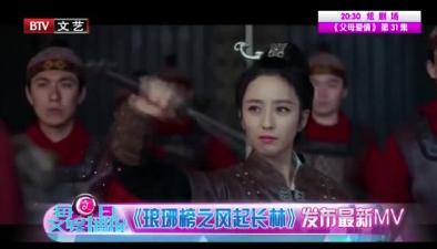 《瑯琊榜之風起長林》發布最新MV